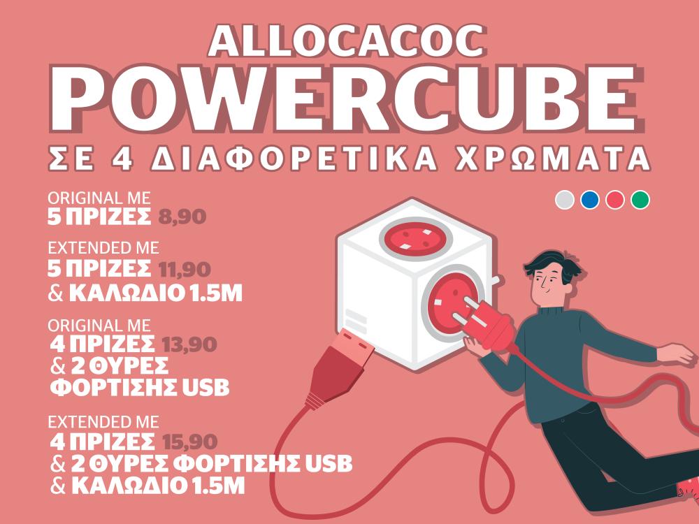 Allocacoc Powercube Slide