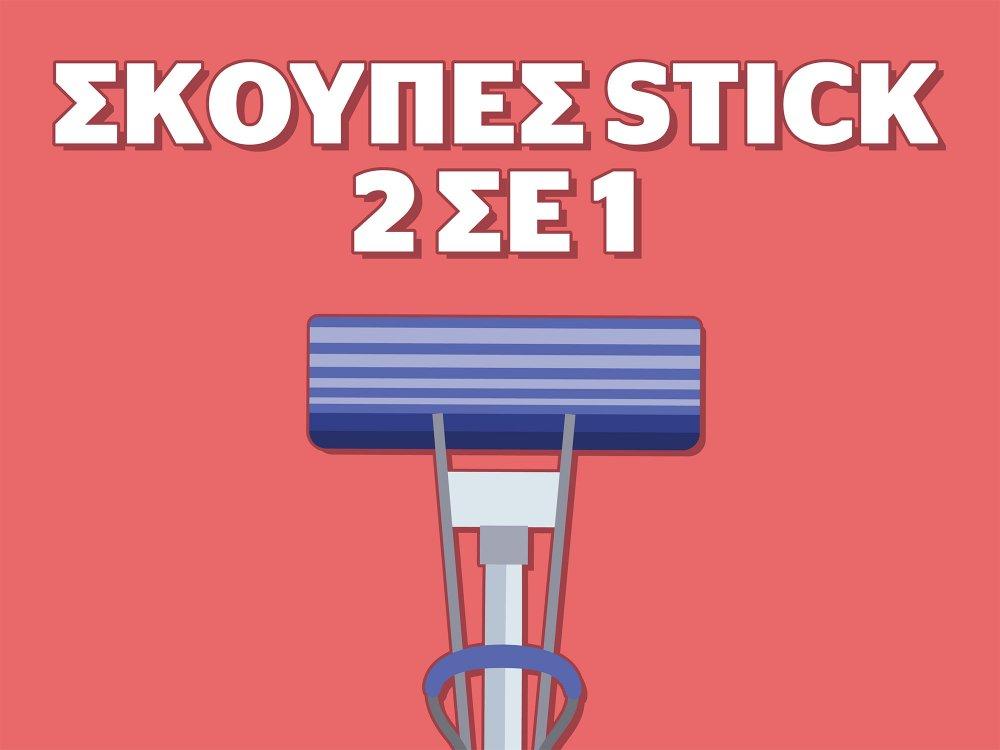 Ηλεκτρικές Σκούπες - Stick 2 σε 1